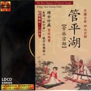 CD中国古琴四大宗师管平湖<管派宗师>(黑胶)