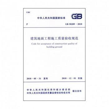 建筑地面工程施工质量验收规范(GB50209-2010)/中华人民共和国**标准