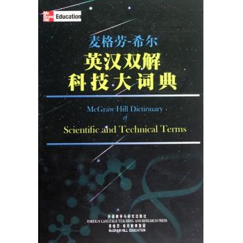 麦格劳-希尔英汉双解科技大词典(精)