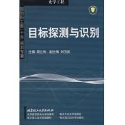 目标探测与识别(光学工程国防科工委十五规划专著)