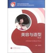 美容与造型(美容美发与形象设计专业第2版中等职业教育国家规划教材)