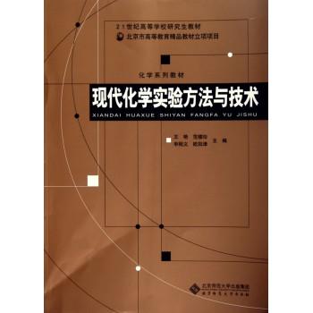 现代化学实验方法与技术(化学系列教材21世纪高等学校研究生教材)