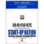 创业的国度(以色列经济奇迹的启示)