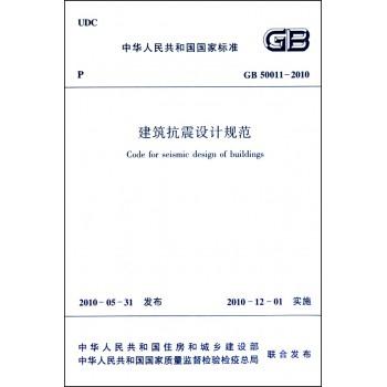 建筑抗震设计规范(GB50011-2010)/中华人民共和国国家标准