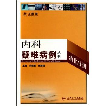消化分册/内科疑难病例丛书