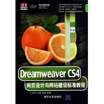 Dreamweaver CS4网页设计与网站建设标准教程(附光盘)