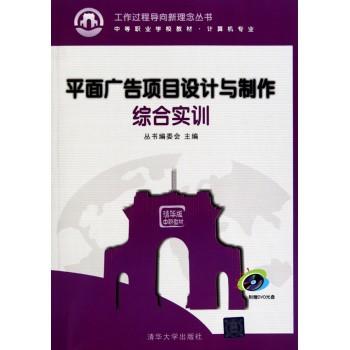 平面广告项目设计与制作综合实训(附光盘计算机专业中等职业学校教材)/工作过程导向新理念丛书