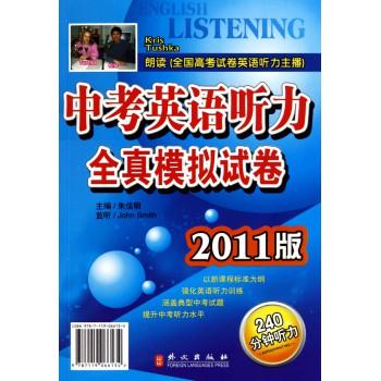 中考英语听力全真模拟试卷(附磁带2011版)
