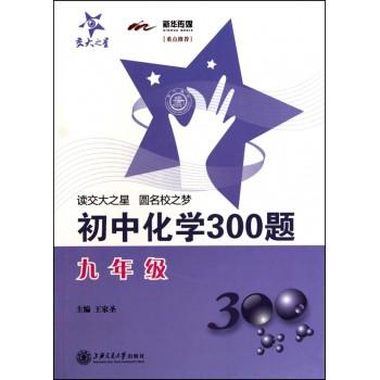 初中化学300题(9年级)