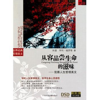 CD-DSD从容品尝生命的滋味(优雅人生哲理美文)