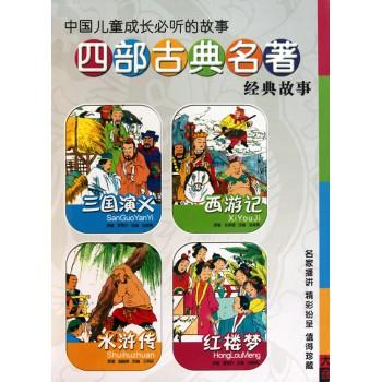 CD四部古典名*经典故事(8碟装)