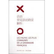 法语常见语法错误解析