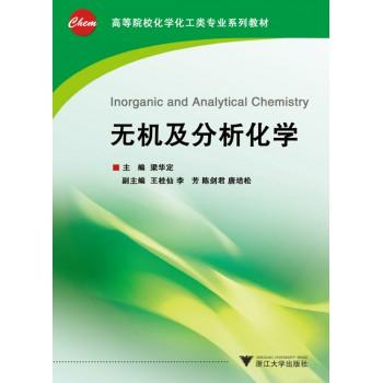无机及分析化学(高等院校化学化工类专业系列教材)