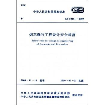 烟花爆竹工程设计安全规范(GB50161-2009)/中华人民共和国国家标准