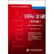 国际金融(第4版经贸名家经典规划教材)