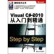 Visual C#2010从入门到精通/微软技术丛书