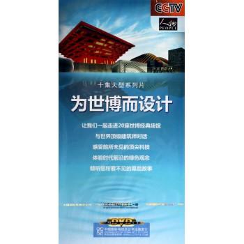 DVD为世博而设计(5碟附书)