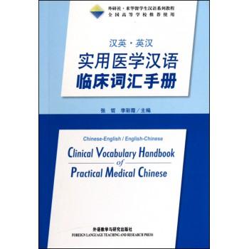 汉英英汉实用医学汉语临床词汇手册(外研社来华留学生汉语系列教程)