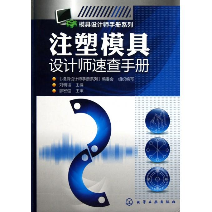 注塑模具设计师速查手册(精)/模具设计师西安建筑设计实习生图片