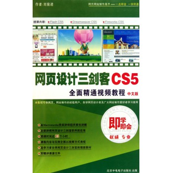 DVD-R网页设计三剑客CS5全面精通视频教程<中文版>即学即会(3碟附书)