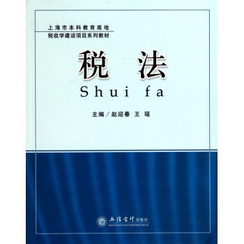 税法(上海市本科教育高地税收学建设项目系列教材)
