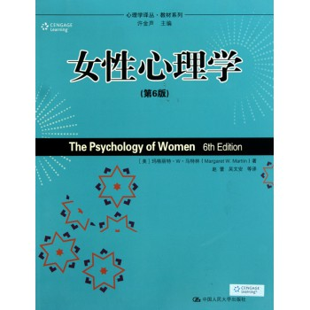 女性心理学(第6版)/教材系列/心理学译丛