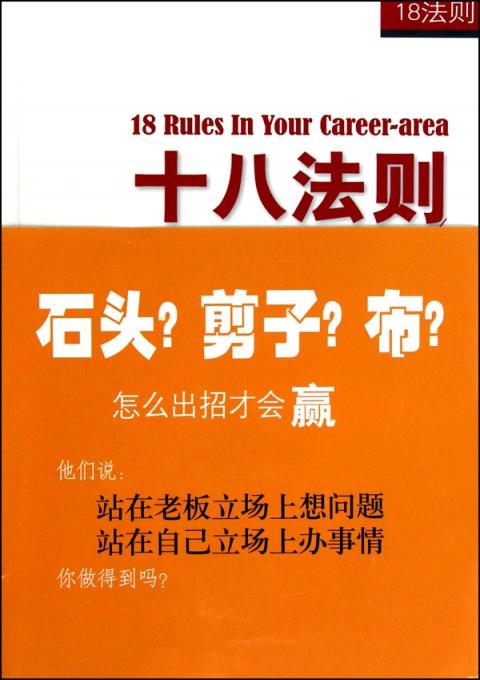 十八法则(职场新人必知的18条潜规则)