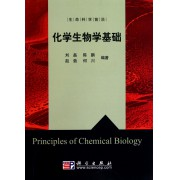 化学生物学基础/生命科学前沿