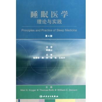 睡眠医学(理论与实践第4版)(精)