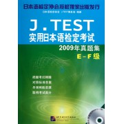 J.TEST实用日本语检定考试2009年真题集(附光盘E-F级)