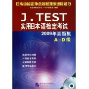 J.TEST实用日本语检定考试2009年真题集(附光盘A-D级)