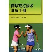 网球双打战术训练手册