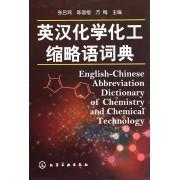 英汉化学化工缩略语词典(精)