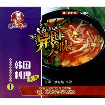 VCD异国美味韩国料理大全<1>(2碟装)