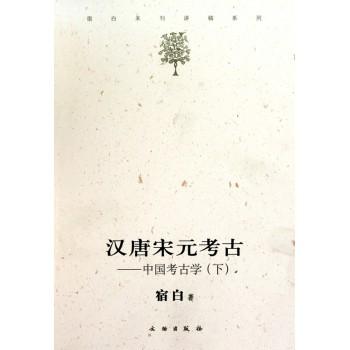 汉唐宋元考古--中国考古学(下)/宿白未刊讲稿系列