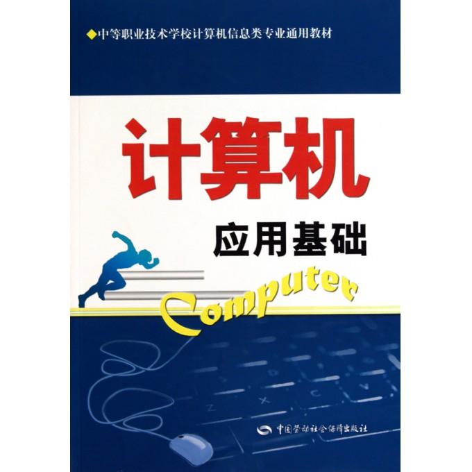 计算机专业教程_计算机专业英语教程――21世纪全国高职高专