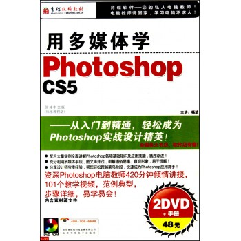 DVD-R用多媒体学Photoshop cs5<简体中文版>(2碟附书)