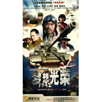 DVD梦想光荣1942(6碟装)