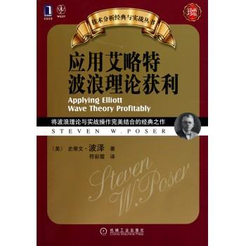 应用艾略特波浪理论获利(珍藏版)/技术分析经典与实战丛书