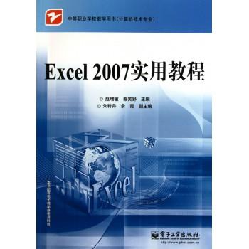 Excel2007实用教程(计算机技术专业中等职业学校教学用书)
