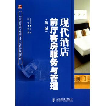 现代酒店前厅客房服务与管理(第2版全国高职高专旅游专业工学结合规划教材)