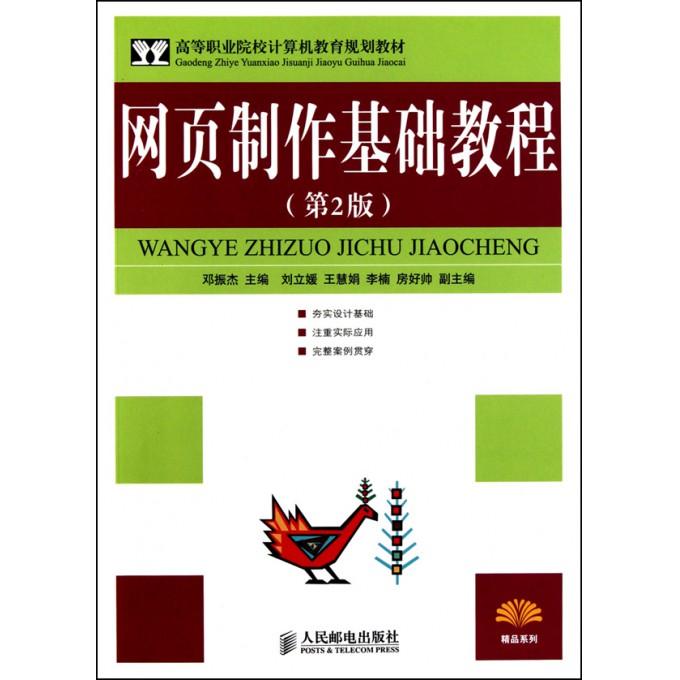网页制作基础教程(第2版高等职业院校计算机教