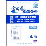 生物(金考卷特快专递新课标版)/2011高考冲刺专题卷