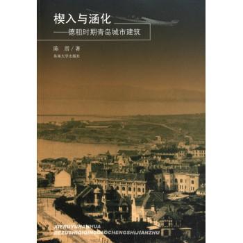 楔入与涵化--德租时期青岛城市建筑