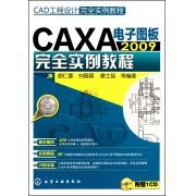 CAXA电子图板2009完全实例教程(附光盘CAD工程设计完全实例教程)