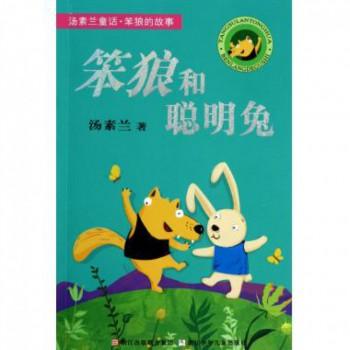 笨狼和聪明兔/汤素兰童话