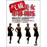 DVD气质美女形体训练