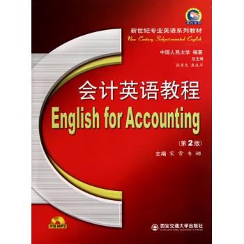 会计英语教程(附光盘第2版新世纪专业英语系列教材)