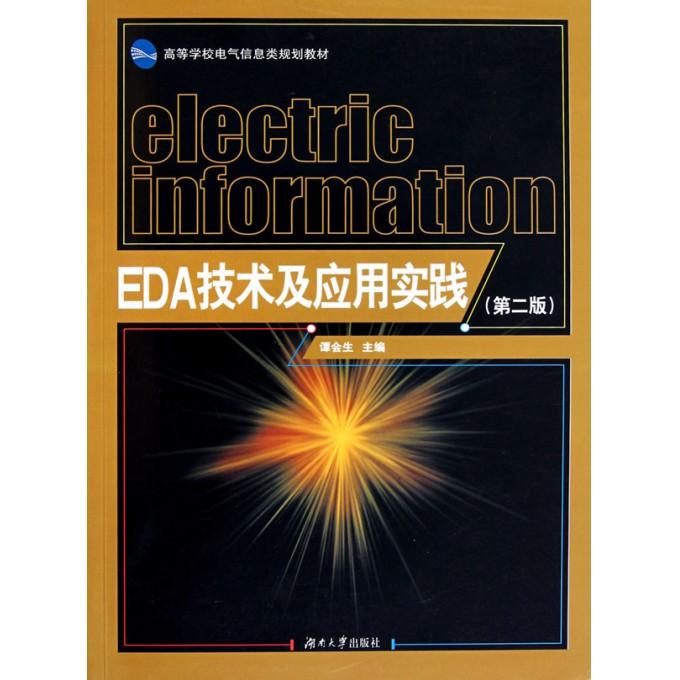 eda技术及应用实践_EDA技术及应用实践高等院校电子信息与电气