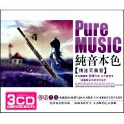 CD纯音本色<情迷双簧管>(3碟装)